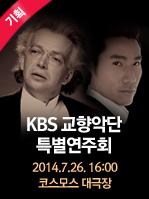 KBS교향악단 특별연주회